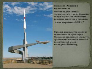 Монумент «Авиации и космонавтики» состоит из двух главных элементов – взлета