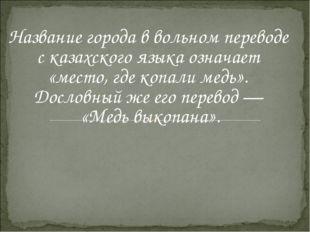 Название города в вольном переводе с казахского языка означает «место, где к