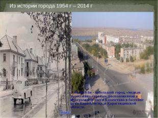Из истории города 1954 г – 2014 г Жезказган - небольшой город, «медная жемчуж
