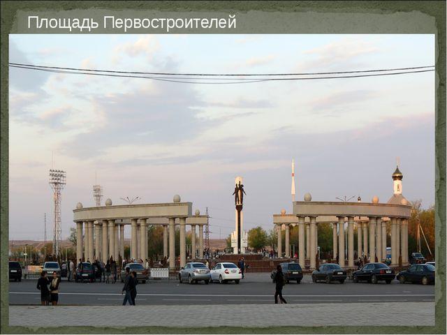 Площадь Первостроителей