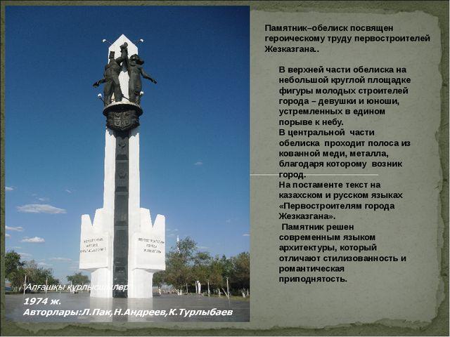 Памятник–обелиск посвящен героическому труду первостроителей Жезказгана.. В в...