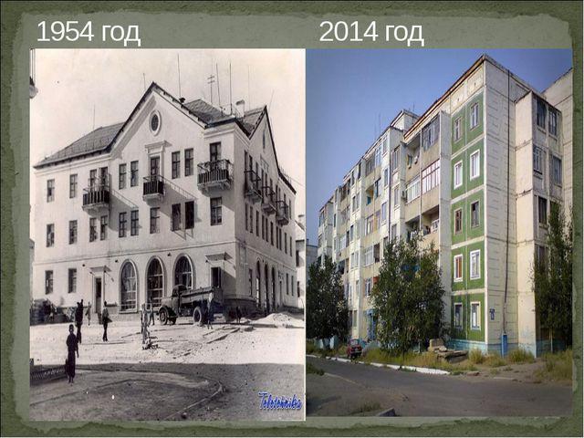 1954 год 2014 год