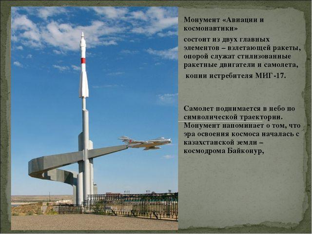 Монумент «Авиации и космонавтики» состоит из двух главных элементов – взлета...