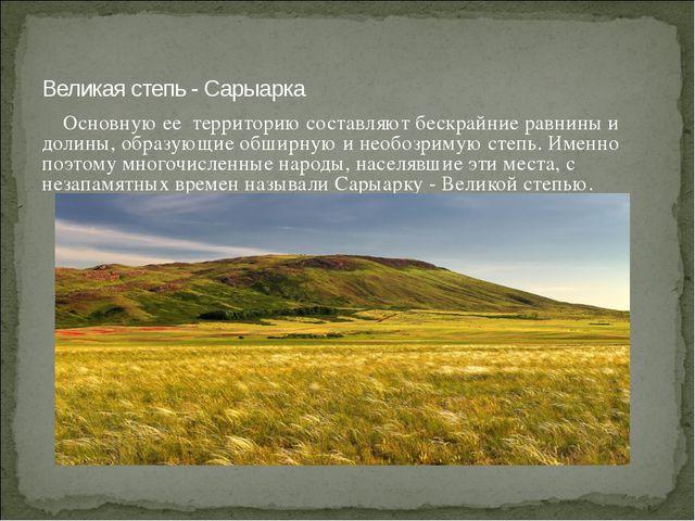 Великая степь - Сарыарка Основную ее территорию составляют бескрайние равнины...