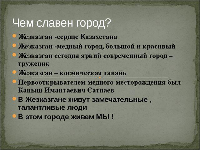 Чем славен город? Жезказган -сердце Казахстана Жезказган -медный город, больш...