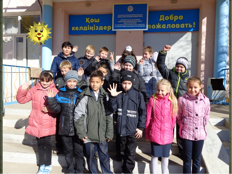 Начало пути Фото у школы дети