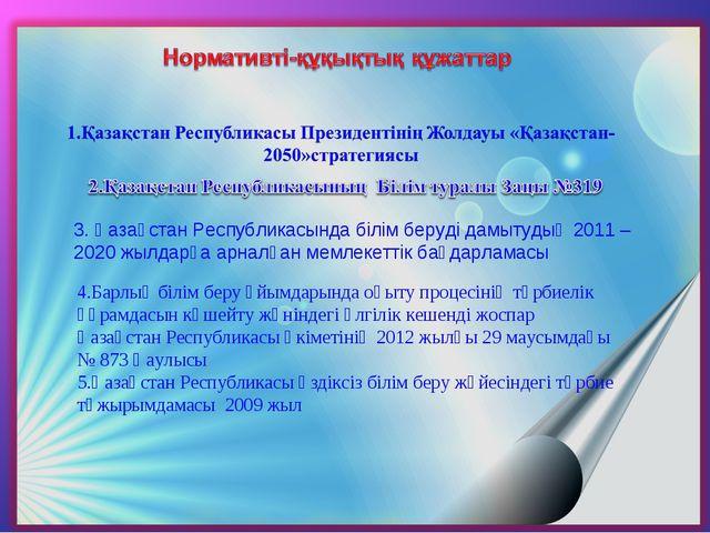 3. Қазақстан Республикасында білім беруді дамытудың 2011 – 2020 жылдарға арн...