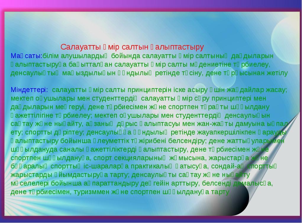 . Салауатты өмір салтын қалыптастыру Мақсаты:білім алушылардың бойында салау...