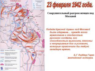 Сокрушительный разгром немцев под Москвой Победа Красной Армии под Москвой бы