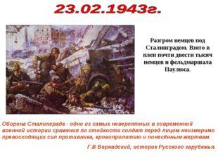Разгром немцев под Сталинградом. Взято в плен почти двести тысяч немцев и фел