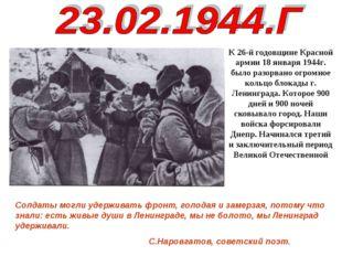К 26-й годовщине Красной армии 18 января 1944г. было разорвано огромное кольц
