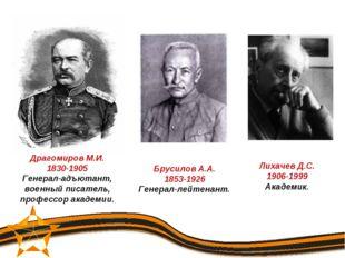 Драгомиров М.И. 1830-1905 Генерал-адъютант, военный писатель, профессор акаде