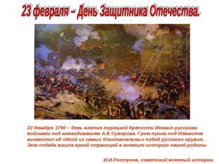 22 декабря 1790 – день взятия турецкой Крепости Измаил русскими войсками под