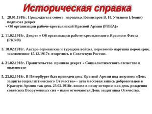 28.01.1918г. Председатель совета народных Комисаров В. И. Ульянов (Ленин) под