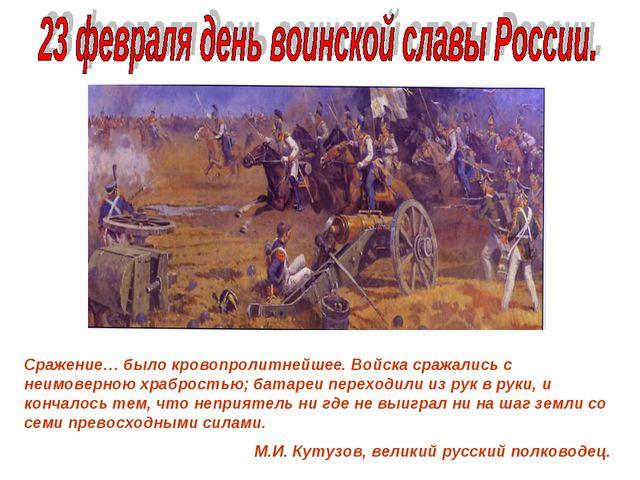 Бородинское сражение 1812г. Сражение… было кровопролитнейшее. Войска сражалис...