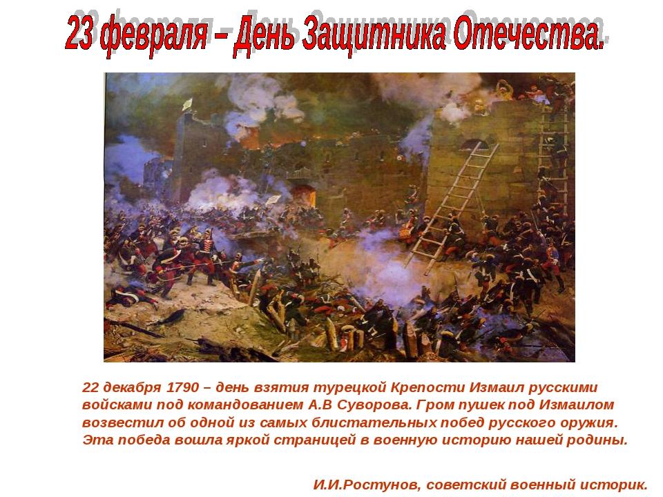 22 декабря 1790 – день взятия турецкой Крепости Измаил русскими войсками под...