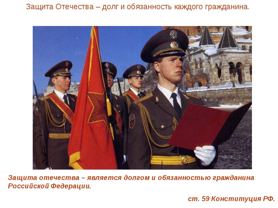 Защита Отечества – долг и обязанность каждого гражданина. Защита отечества –...