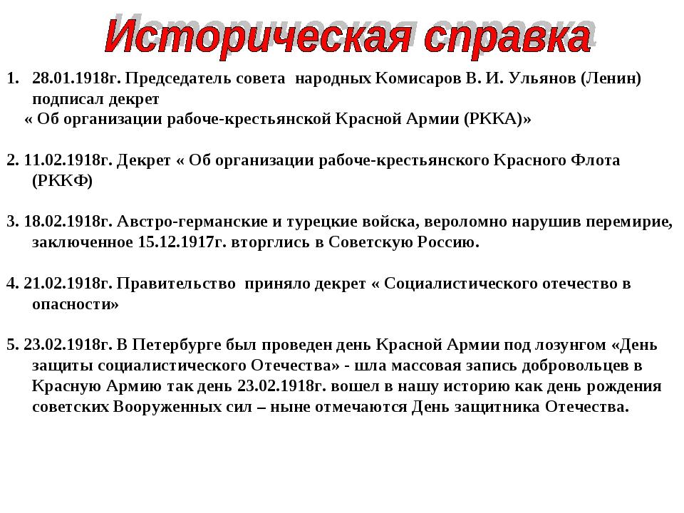28.01.1918г. Председатель совета народных Комисаров В. И. Ульянов (Ленин) под...