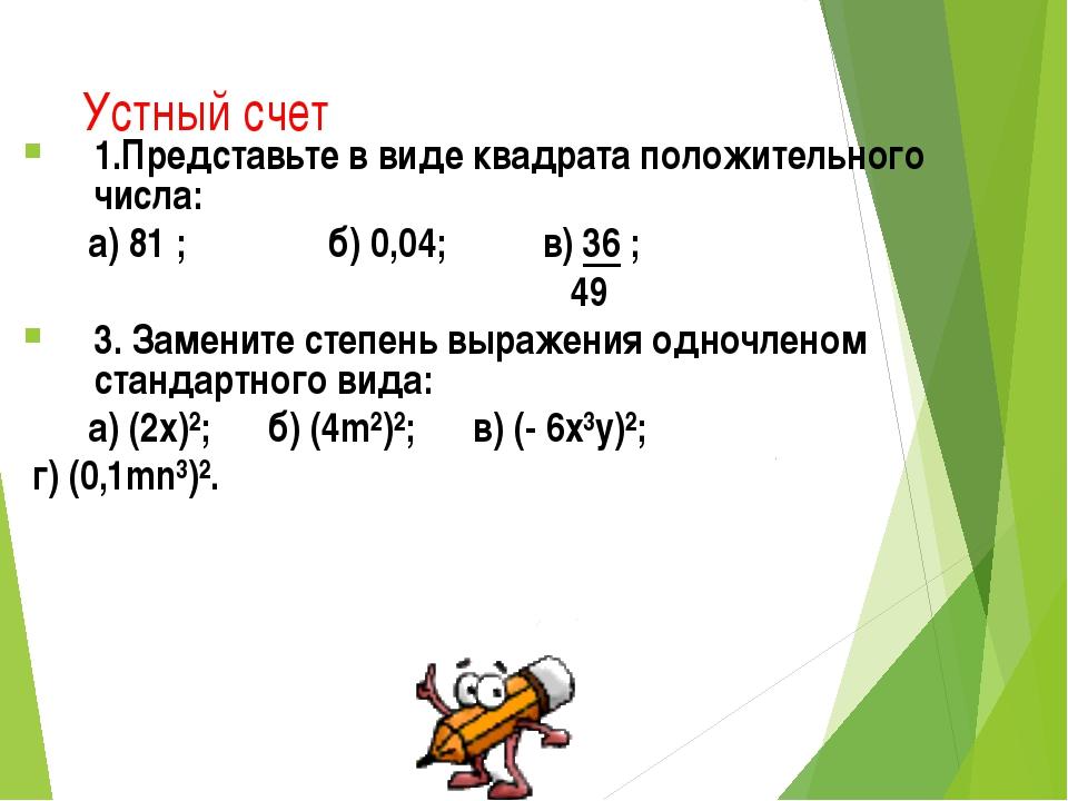 Водопад «Знаний». Разложите на множители многочлен: Учебник №975(а,г,ж) Решит...