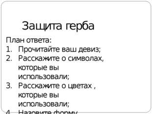 План ответа: Прочитайте ваш девиз; Расскажите о символах, которые вы использо