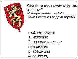 герб отражает: 1. историю 2. географическое положение 3. традиции 4. занятия,