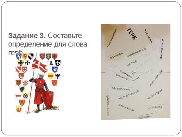 Задание 3. Составьте определение для слова герб