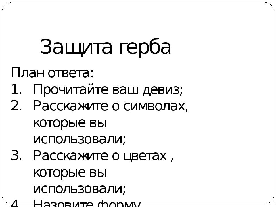 План ответа: Прочитайте ваш девиз; Расскажите о символах, которые вы использо...
