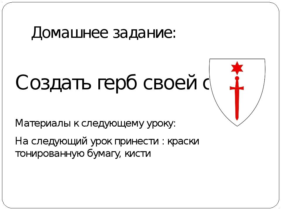 Домашнее задание: Создать герб своей семьи Материалы к следующему уроку: На с...