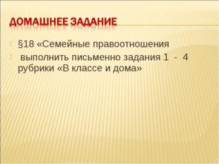 §18 «Семейные правоотношения выполнить письменно задания 1 - 4 рубрики «В кла