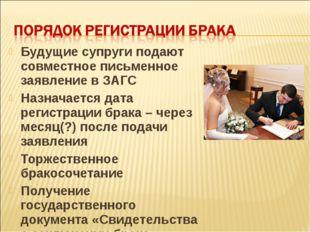 Будущие супруги подают совместное письменное заявление в ЗАГС Назначается дат