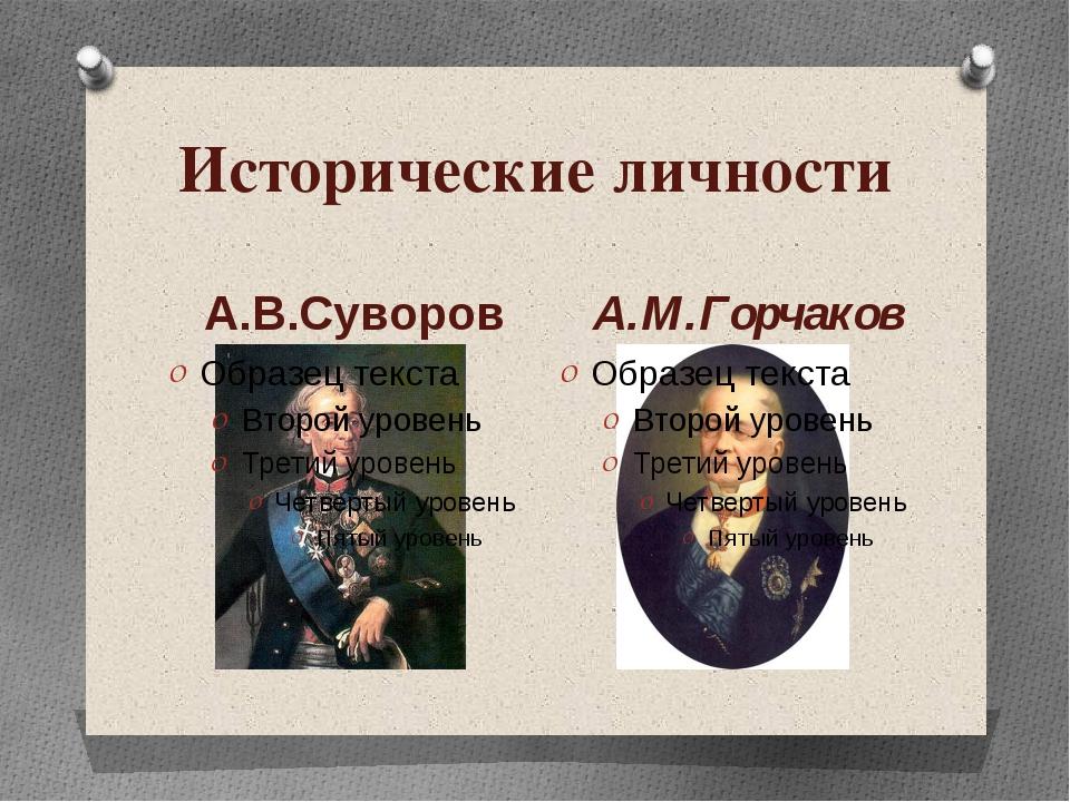 Исторические личности А.В.Суворов А.М.Горчаков