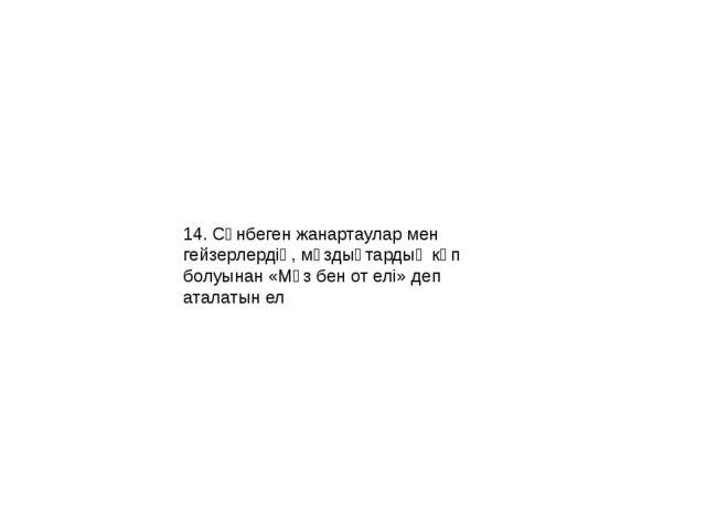 14. Сөнбеген жанартаулар мен гейзерлердің, мұздықтардың көп болуынан «Мұз бен...