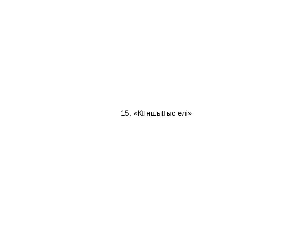 15. «Күншығыс елі»