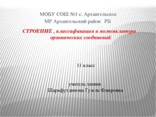 СТРОЕНИЕ , классификация и номенклатура органических соединений МОБУ СОШ №1 с
