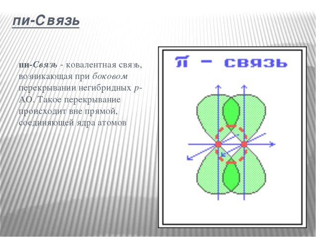 пи-Связь пи-Связь - ковалентная связь, возникающая при боковом перекрывании н...