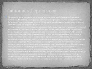 Лермонтов, как и многие великие поэты и художники, изобрёл свою собственную т