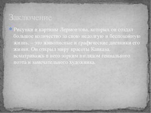Рисунки и картины Лермонтова, которых он создал большое количество за свою не