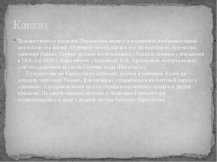 Художественное наследие Лермонтова является подлинной изобразительной летопис