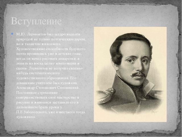 Вступление М.Ю. Лермонтов был щедро наделён природой не только поэтическим да...