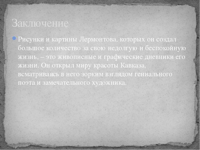 Рисунки и картины Лермонтова, которых он создал большое количество за свою не...