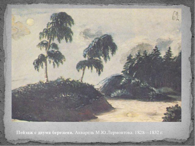 Пейзаж с двумя березами.Акварель М.Ю.Лермонтова.1828—1832 г.