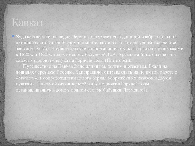 Художественное наследие Лермонтова является подлинной изобразительной летопис...