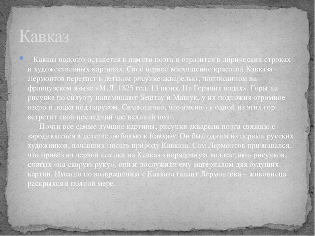Кавказ надолго останется в памяти поэта и отразится в лирических строках и...