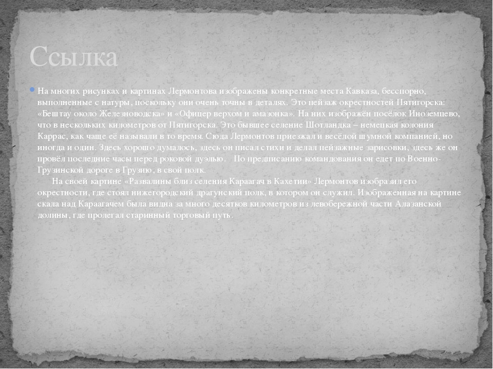 На многих рисунках и картинах Лермонтова изображены конкретные места Кавказа,...