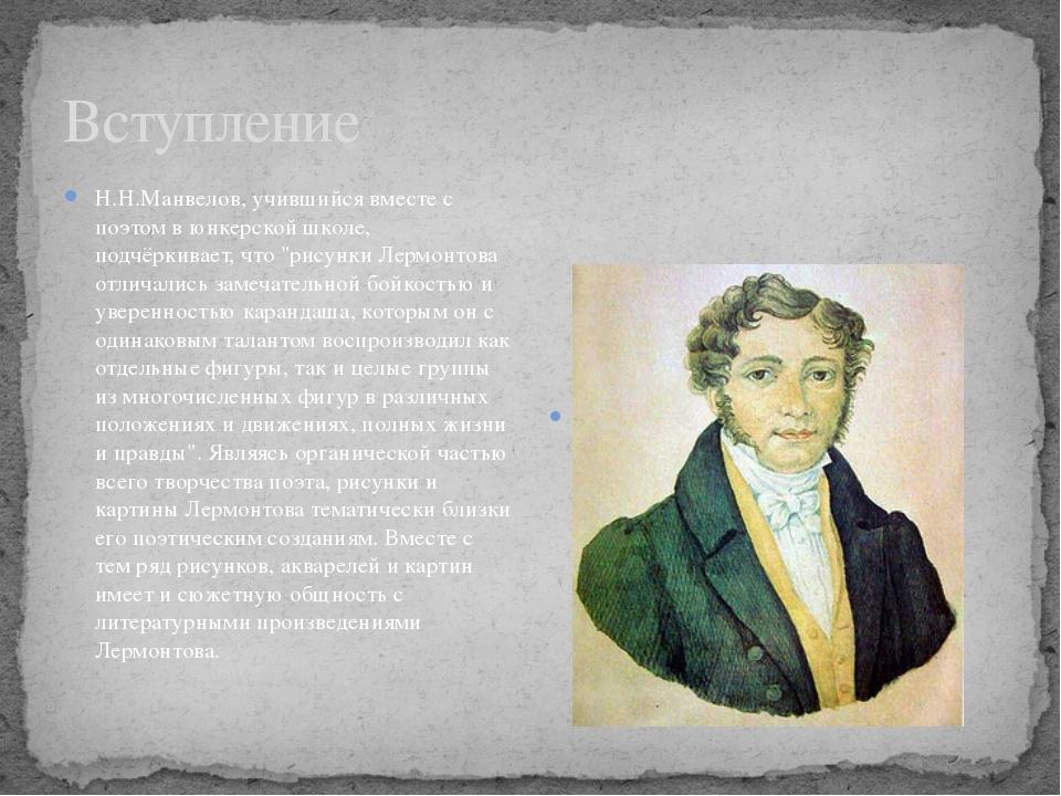 Вступление Н.Н.Манвелов, учившийся вместе с поэтом в юнкерской школе, подчёрк...