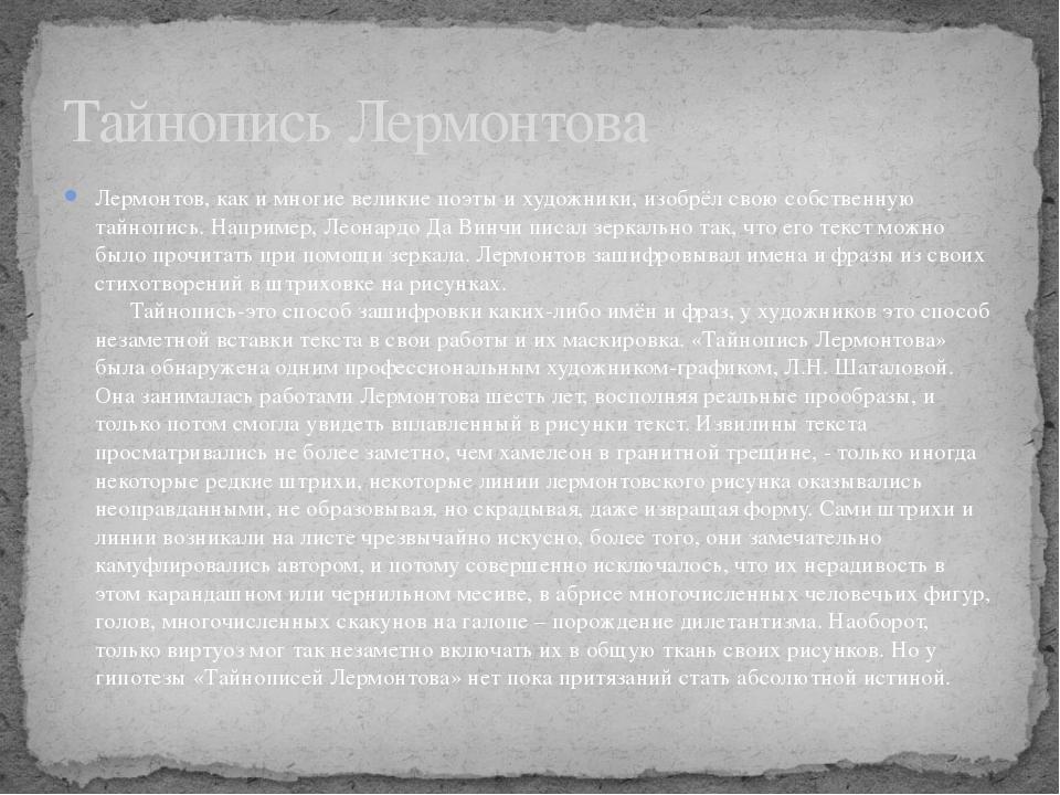 Лермонтов, как и многие великие поэты и художники, изобрёл свою собственную т...