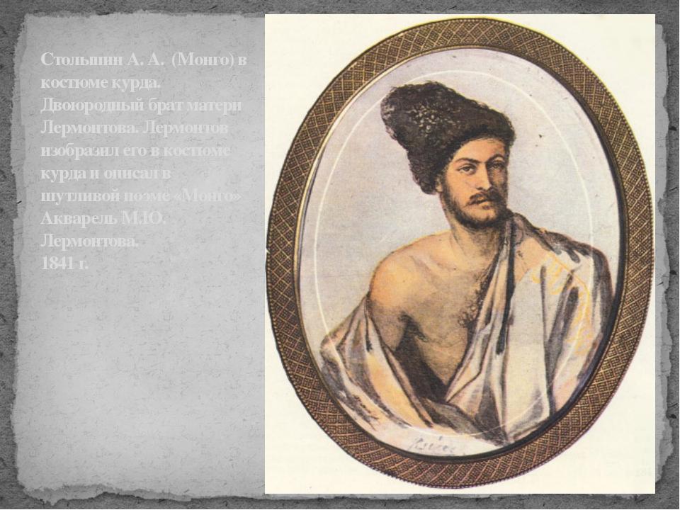 Столыпин А. А. (Монго) в костюме курда. Двоюродный брат матери Лермонтова....