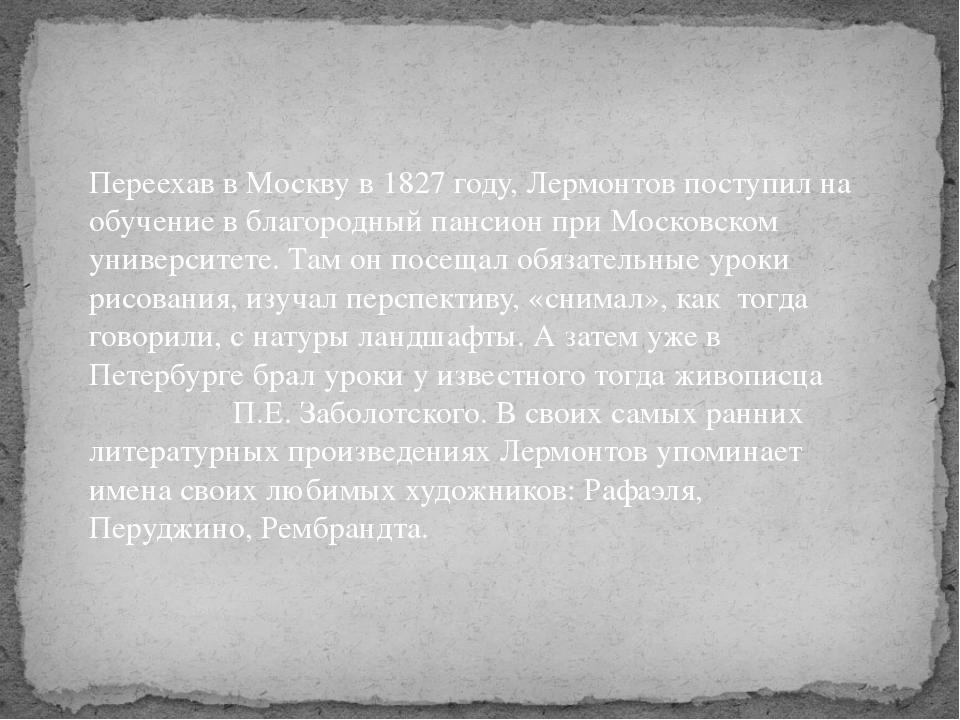 Переехав в Москву в 1827 году, Лермонтов поступил на обучение в благородный...