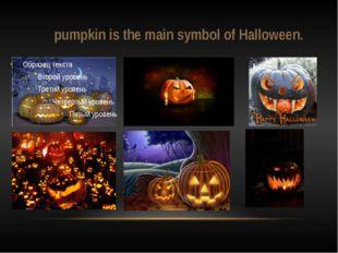pumpkin is the main symbol of Halloween.