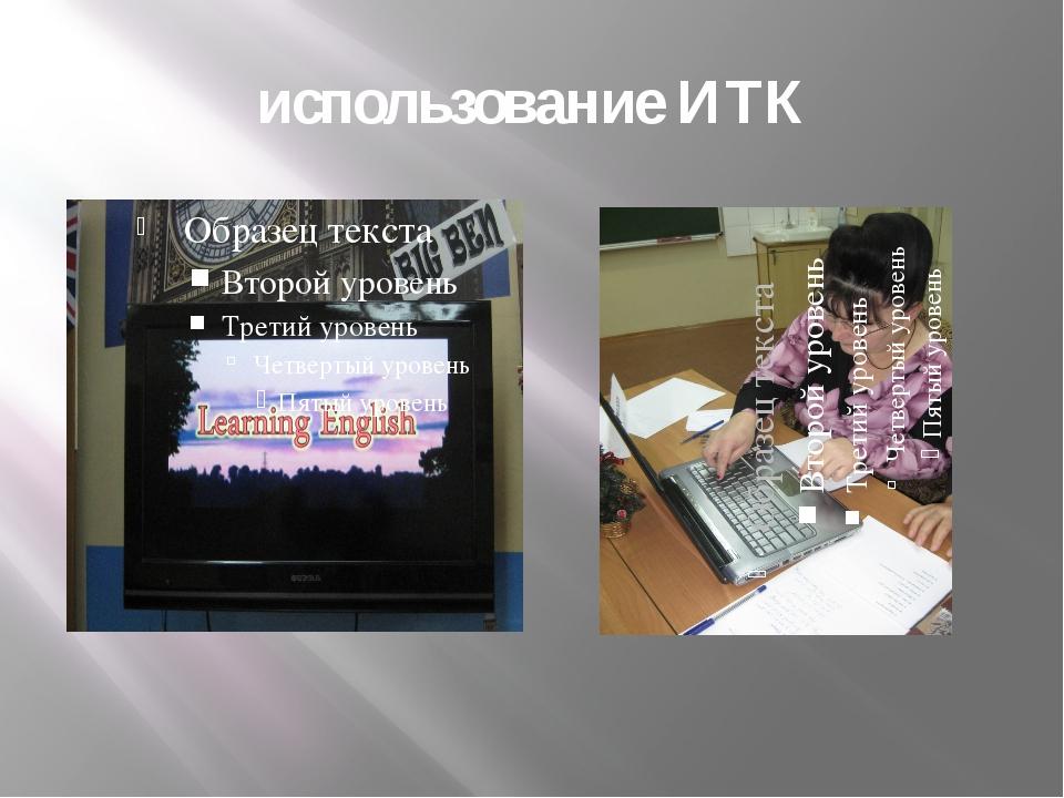 использование ИТК